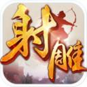 射雕英雄传手游官网最新版
