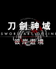 刀剑神域彼岸游境中文破解版