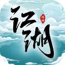 逍遥江湖官网最新版
