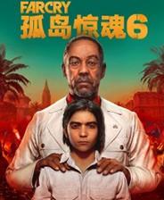 孤岛惊魂6中文破解版