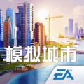 模拟城市我是市长2020最新破解版  v0.56.6