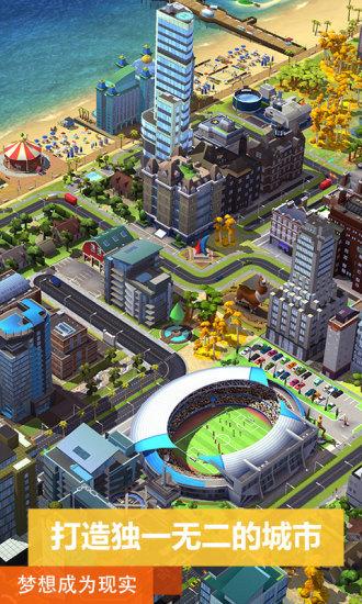 模拟城市我是市长2020最新破解版下载