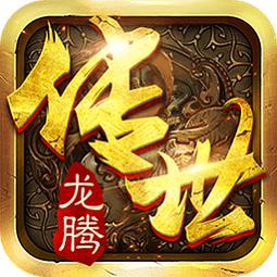 龙腾传世官网最新版