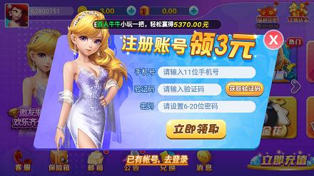 富贵棋牌手机版官网最新版