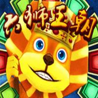 六狮王朝森林舞会单机免费手机版