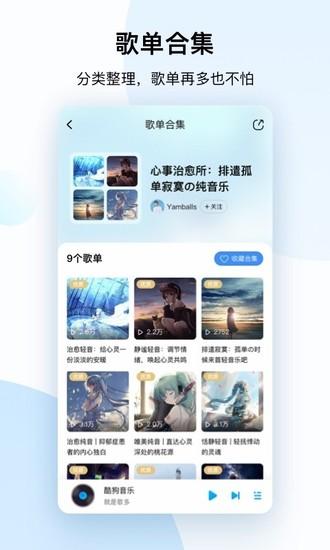 酷狗音乐app下载