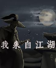 我来自江湖破解版完美中文