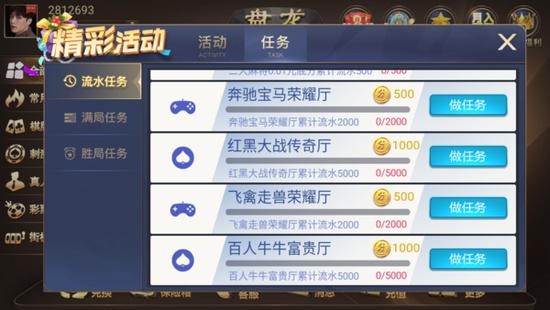 138棋牌炸金花手机版