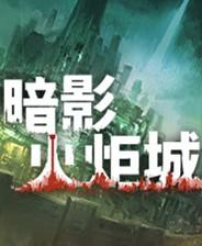 暗影火炬城中文版