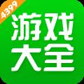 4399游戏盒app官网