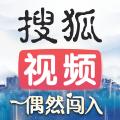 搜狐视频app官方版