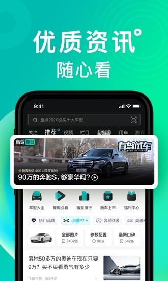 有驾app最新版