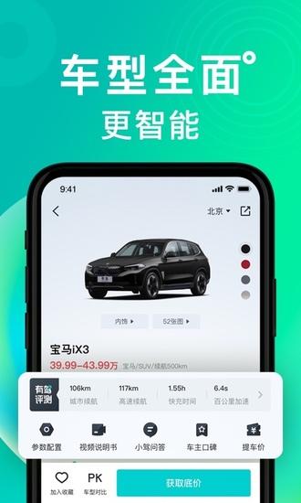 有驾app下载