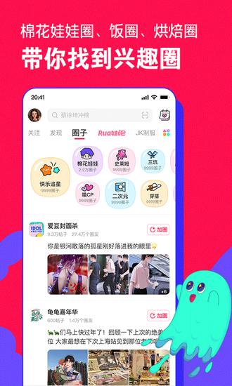 微店app官方