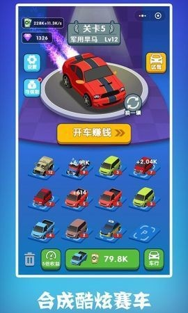 最强老司机中文手游下载V1.0最新版下载