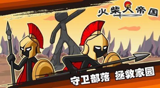 火柴人帝国战争汉化破解版V1.0
