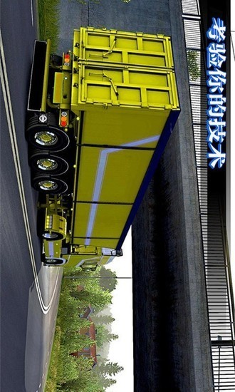 真实模拟卡车司机汉化手游下载V1.0