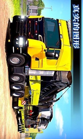 真实模拟卡车司机最新手游下载V1.0
