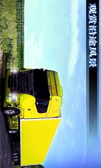 真实模拟卡车司机中文手游下载V1.0下载