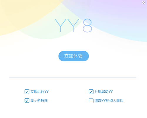 YY语音官方电脑版下载