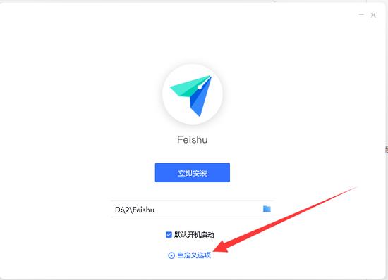 飞书官网下载