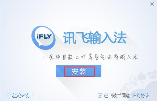 讯飞语音输入法官网下载