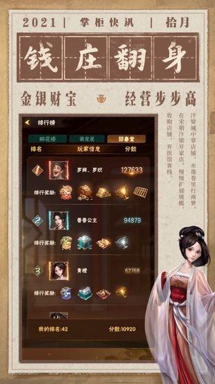 破产钱庄翻身记中文破解版V3.5.90下载