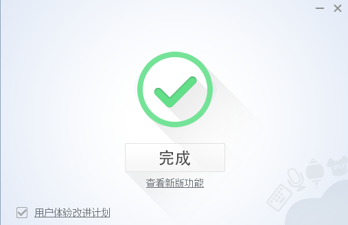 讯飞语音输入法下载