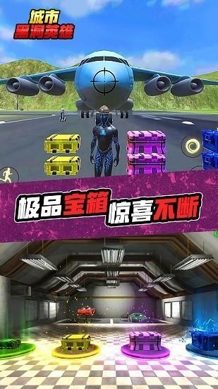城市黑洞英雄手游中文无限钞票V1.0.1破解版