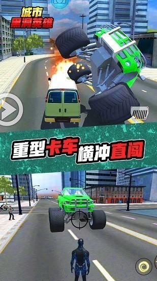 城市黑洞英雄手游汉化无限钞票V1.0.1破解版下载