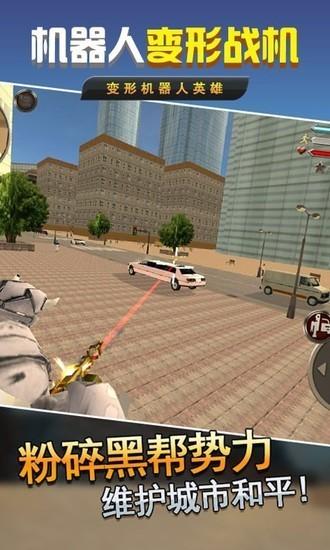 机器人变形战机手游下载V1.0.1官方版