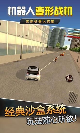 机器人变形战机汉化手游下载V1.0.1官方版