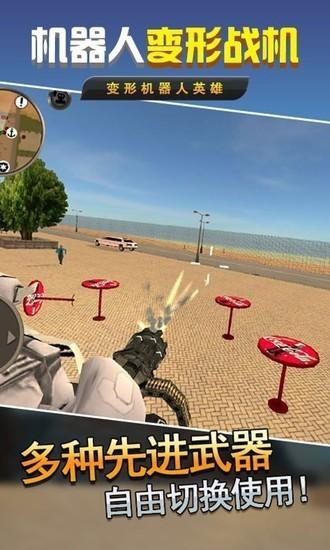 机器人变形战机最新手游下载V1.0.1官方版
