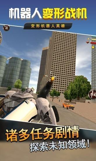 机器人变形战机手游下载V1.0.1官方版下载