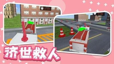 救火小勇士手游安卓版V1.0下载