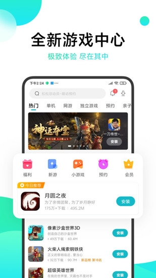 小米游戏中心app