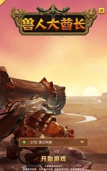 兽人大酋长汉化免费版最新V2.9.1下载