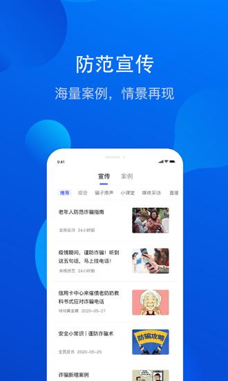全民反诈app官方版