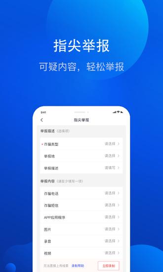 全民反诈app下载