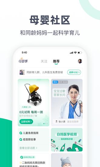 医鹿最新app