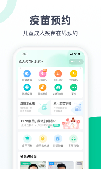 医鹿最新app下载