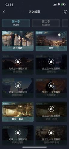 犯罪大师圣楼秘钥中文最新手游1.0