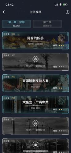 犯罪大师圣楼秘钥汉化最新手游1.0