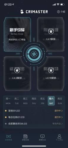 犯罪大师圣楼秘钥中文最新手游V1.0安卓版下载