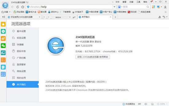 2345浏览器官方最新版下载