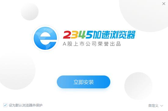 2345浏览器电脑版下载