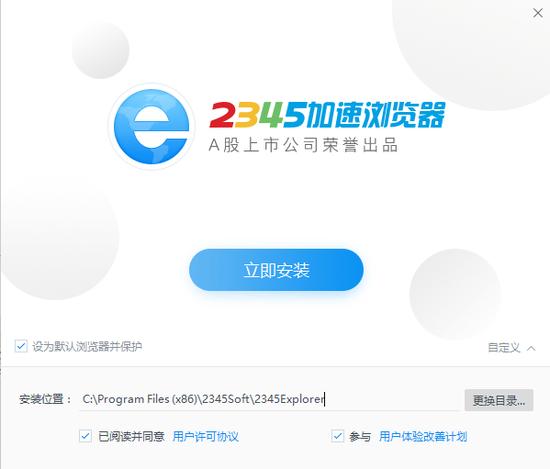 2345浏览器下载