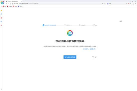 小智双核浏览器官方版下载