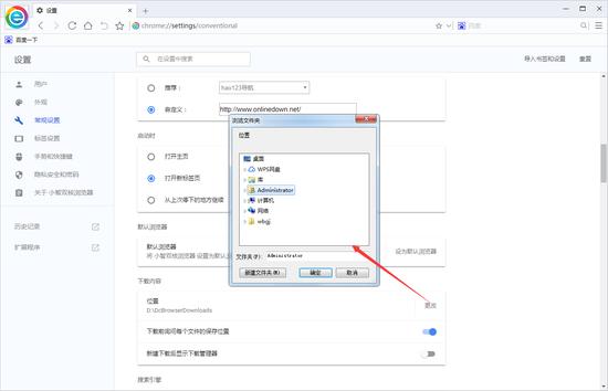 小智双核浏览器官网下载