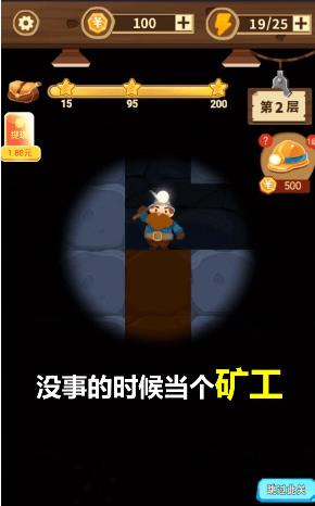 挖矿成首富中文红包版V1.2.0下载